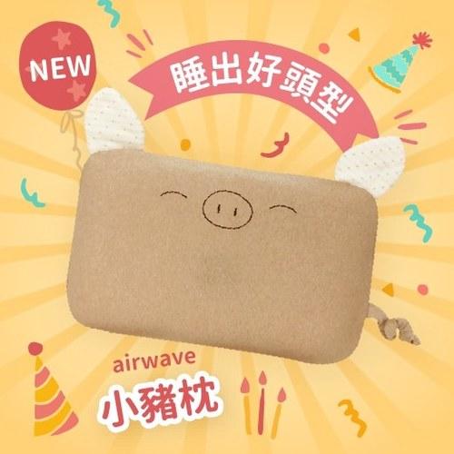 八月超值優惠【單枕套組】cani airwave護頭枕(小豬款)