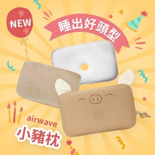 四月限時團購組【雙枕套組】airwave護頭枕(小豬款)