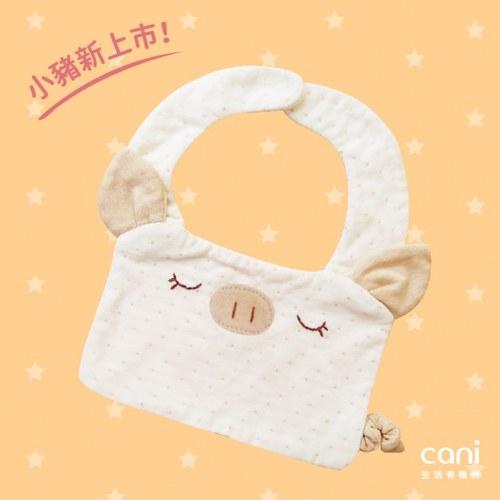 cani有機棉 小豬口水巾