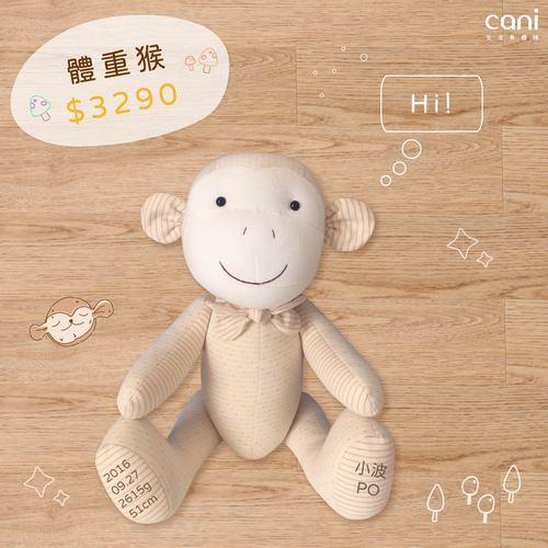 cani 體重猴(2021.6月底陸續出貨)