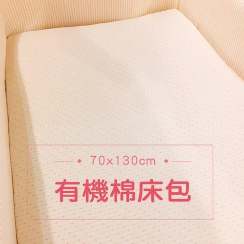 有機棉鬆緊帶式素面床包(70*130)