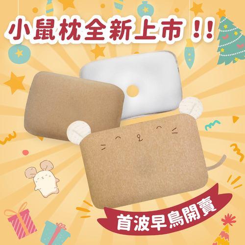 ✦4月團購組✦【雙枕套組】 airwave護頭枕(小鼠款)