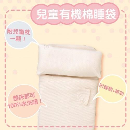 cani 兒童有機棉睡袋