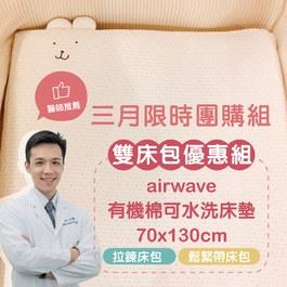 ✦三月團購優惠組✦air wave水洗床墊(70-130)✦雙床包超值組✦