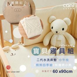 ✦cani有機棉   寶貝寢具組(二代床墊 60X90x5cm +四季被+有機棉小熊+小牛枕)