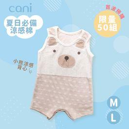 cani涼感棉小熊包屁衣(無袖)