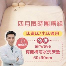 ✦四月團購優惠組✦air wave水洗床墊(60-90)✦單床包超值組✦