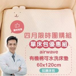 ✦四月團購優惠組✦air wave水洗床墊(60-120)✦單床包超值組✦
