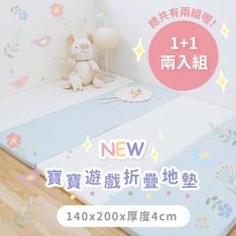 1+1兩入組:寶寶遊戲摺疊地墊 140x200x4cm