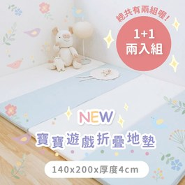 ✦4/29 中午12:30 開賣✦ 1+1兩入組:寶寶遊戲摺疊地墊 140x200x4cm