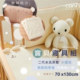✦cani有機棉   寶貝寢具組(二代床墊 70x130x5cm +四季被+有機棉小熊+小鼠枕)✦