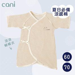 ⁂cani涼感網眼棉蝴蝶衣⁂(尺寸S預購中)