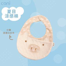 cani有機棉 小豬涼感口水巾