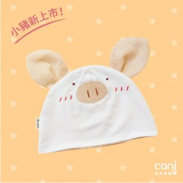 cani有機棉 小豬帽