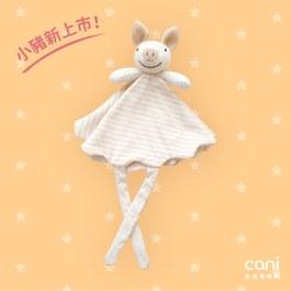 cani有機棉 小豬安撫巾