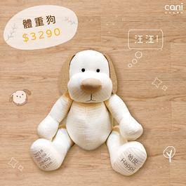 cani 體重狗(2021.1月底陸續出貨)