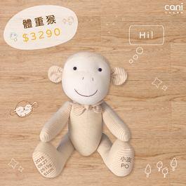 cani 體重猴(2021.1月底陸續出貨)