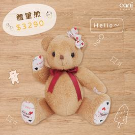 cani 體重熊(2021.1月底陸續出貨)