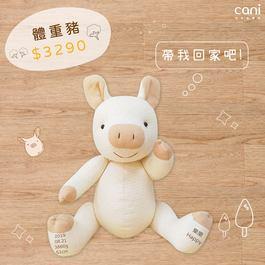 cani 體重豬(2021.1月底陸續出貨)