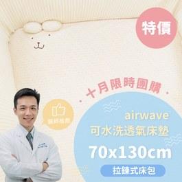 ✦十月團購優惠組✦air wave水洗床墊 70x130x5cm ✦單床包超值組✦