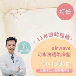 ✦air wave水洗床墊 70x130x5cm ✦雙床包超值組✦