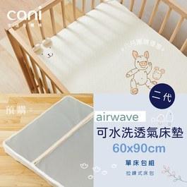 ✦新品上市✦二代air wave水洗床墊 60x90x5cm ✦單床包超值組✦