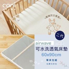 ✦10月限定✦二代air wave水洗床墊 60x90x5cm ✦單床包超值組✦