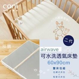 ✦新品上市✦二代air wave水洗床墊 60x90x5cm ✦雙床包超值組✦