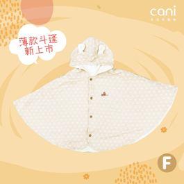 ❣秋季換新衣❣有機棉雙面輕薄斗篷❣
