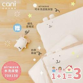 ✦1+1=3✦買1加1再贈1✦買air wave水洗床墊(70X130X5)+有機棉四季棉被再加贈繡名愛睡(任選)✦