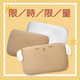 【三月團購雙枕套組】 airwave護頭枕(小狗款)