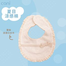 cani有機棉 蕾絲涼感口水巾