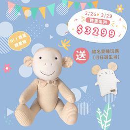 ✦體重系列限時優惠✦買一送一✦買體重猴送繡名愛睡玩偶 (可任選生肖) ✦(2020.6月底陸續出貨)