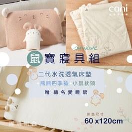 ✦鼠寶寢具組(二代床墊 60x120 )+小鼠枕+四季被+繡名愛睡鼠