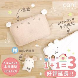 ✦1+1=3✦買1加1再贈1✦買air wave水洗床墊(60X120X5)+air wave護頭枕再加贈繡名愛睡(任選)✦
