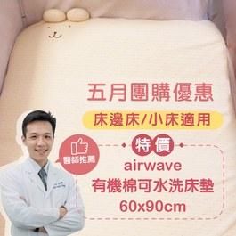 ✦五月團購優惠組✦air wave水洗床墊(60-90)✦單床包超值組✦