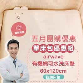 ✦五月團購優惠組✦air wave水洗床墊(60-120)✦單床包超值組✦