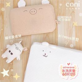 ◐air wave水洗床墊 (60x120x5cm)+小豬枕+繡名愛睡豬 ◐