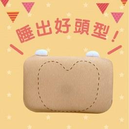 十月超值優惠【單枕套組】cani airwave護頭枕(小熊款)