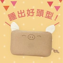 ✦12月團購優惠✦【單枕套組】cani airwave護頭枕(小豬款)