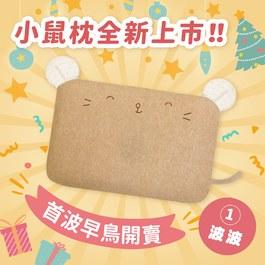 ✦【單枕套組】cani airwave護頭枕(小鼠款)