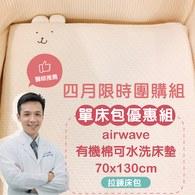 ✦四月團購優惠組✦air wave水洗床墊(70-130)✦單床包超值組✦