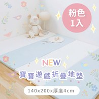 <7月底開賣>寶寶遊戲摺疊地墊 140x200x4cm (粉/1入)