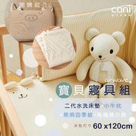✦cani有機棉   寶貝寢具組(二代床墊 60x120x5cm +四季被+有機棉小熊+小牛枕)