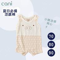 cani涼感棉小豬包屁衣(無袖)⁂
