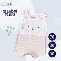 cani涼感棉小鼠包屁衣(無袖)
