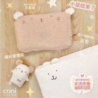 ◆新品到◆air wave水洗床墊 (60x120x5cm)+小鼠枕+繡名愛睡鼠◐