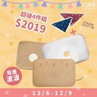 ◆12/6-12/9◆小鼠枕誕派對◆超值4件組◆小鼠枕(波波) +素面枕套+秋冬雙面口水巾◆