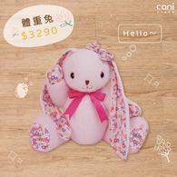 cani 體重兔(2021.6月底陸續出貨)