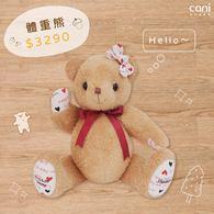 cani 體重熊(2021.6月底陸續出貨)